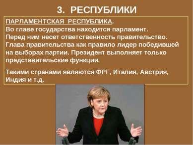 3. РЕСПУБЛИКИ ПАРЛАМЕНТСКАЯ РЕСПУБЛИКА. Во главе государства находится парлам...
