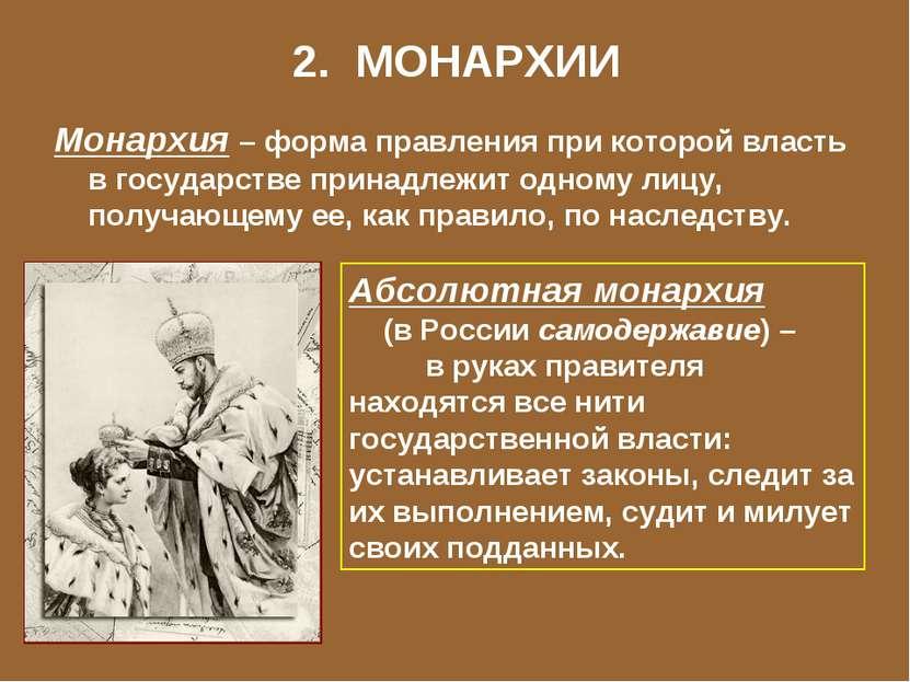 2. МОНАРХИИ Монархия – форма правления при которой власть в государстве прина...