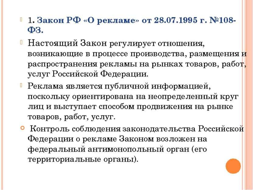 1. Закон РФ «О рекламе» от 28.07.1995 г. №108-ФЗ. Настоящий Закон регулирует ...