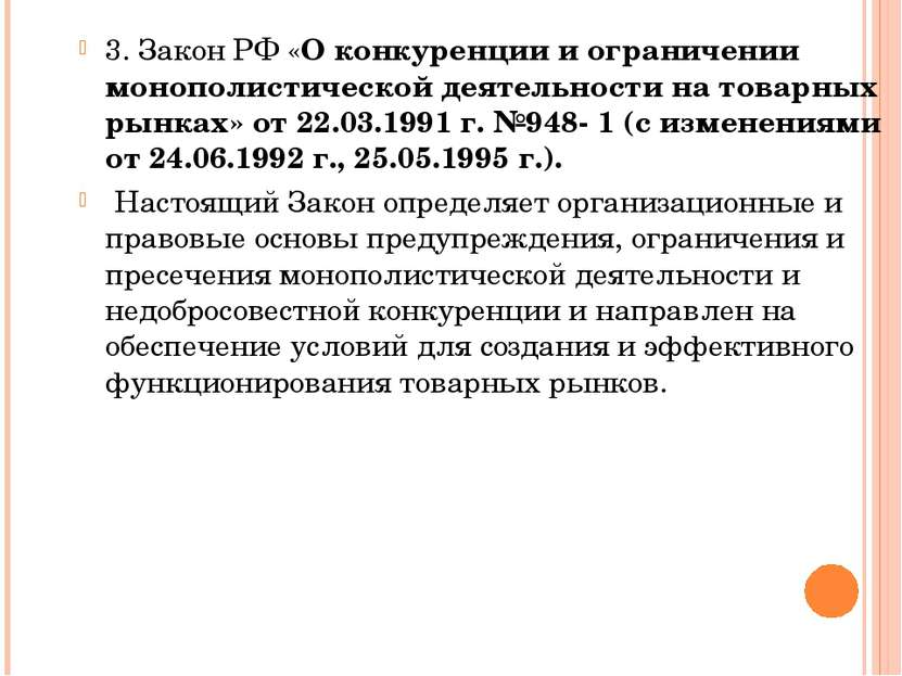 3. Закон РФ «О конкуренции и ограничении монополистической деятельности на то...