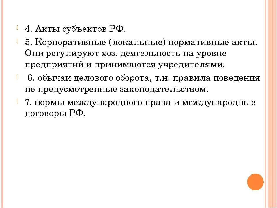 4. Акты субъектов РФ. 5. Корпоративные (локальные) нормативные акты. Они регу...