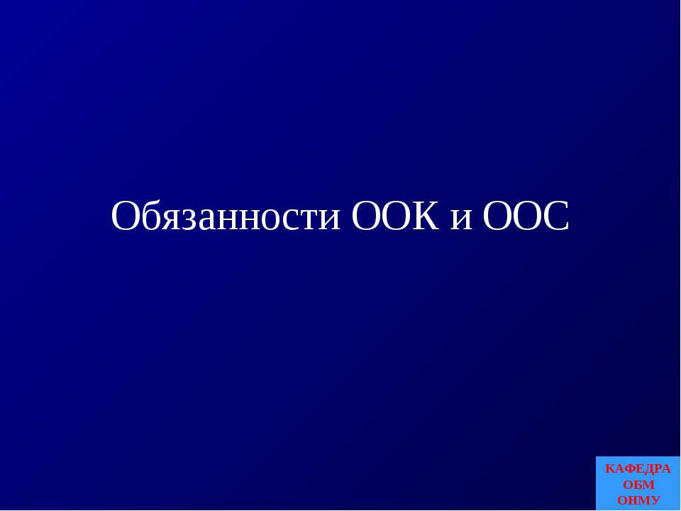 Обязанности ООК и ООС КАФЕДРА ОБМ ОНМУ