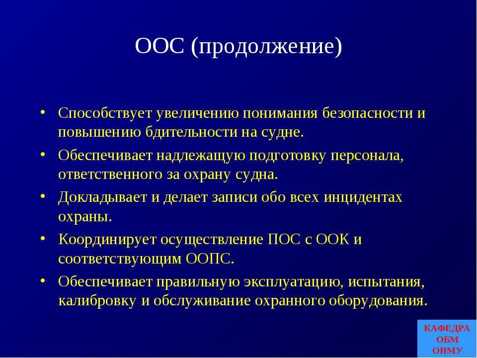 ООС (продолжение) Способствует увеличению понимания безопасности и повышению ...