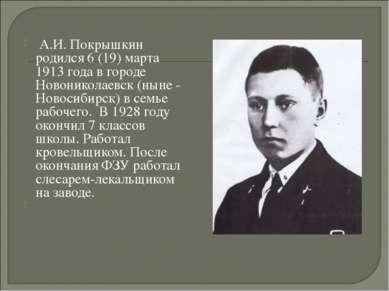 А.И. Покрышкин родился 6 (19) марта 1913 года в городе Новониколаевск (ныне -...