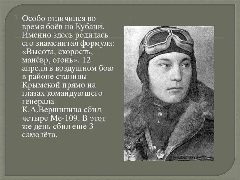 Особо отличился во время боёв на Кубани. Именно здесь родилась его знаменитая...