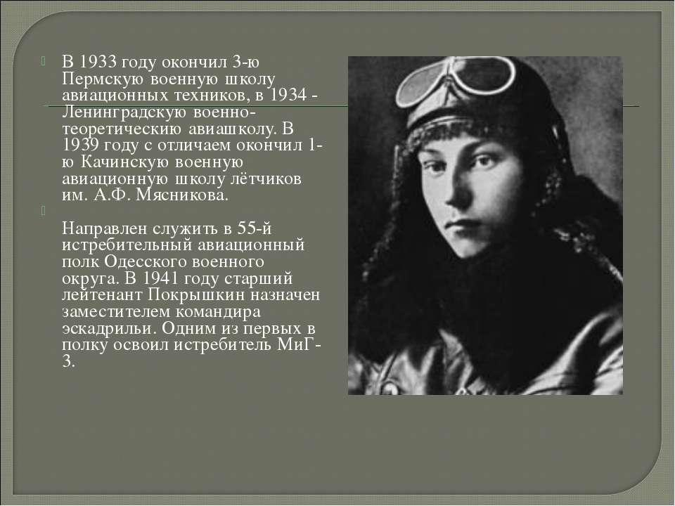 В 1933 году окончил 3-ю Пермскую военную школу авиационных техников, в 1934 -...