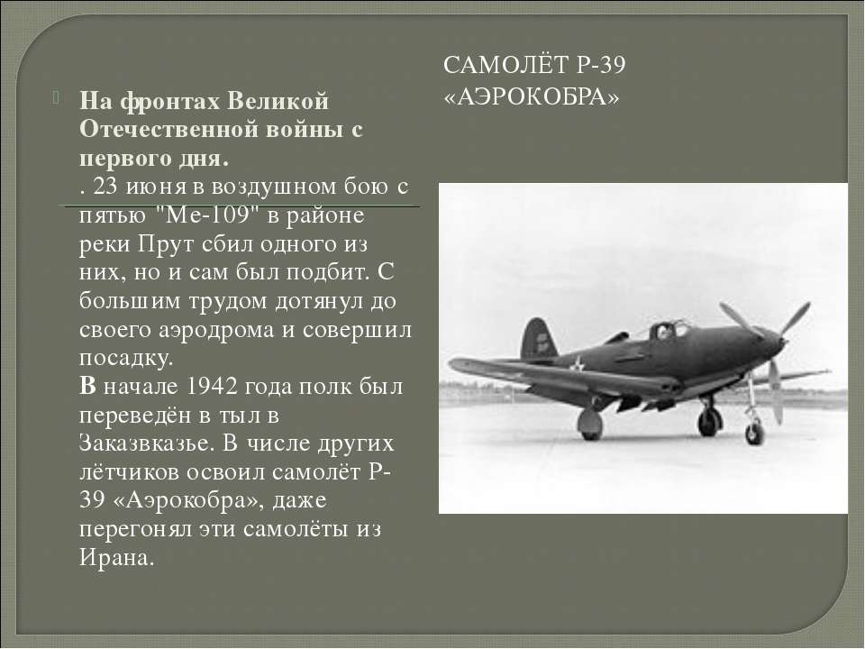 САМОЛЁТ P-39 «АЭРОКОБРА» На фронтах Великой Отечественной войны с первого дня...