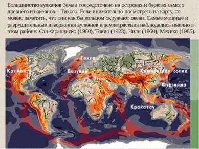 Большинство вулканов Земли сосредоточено на островах и берегах самого древнег...