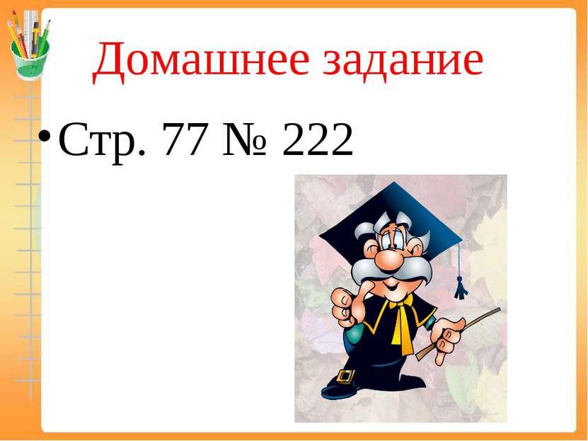Домашнее задание Стр. 77 № 222