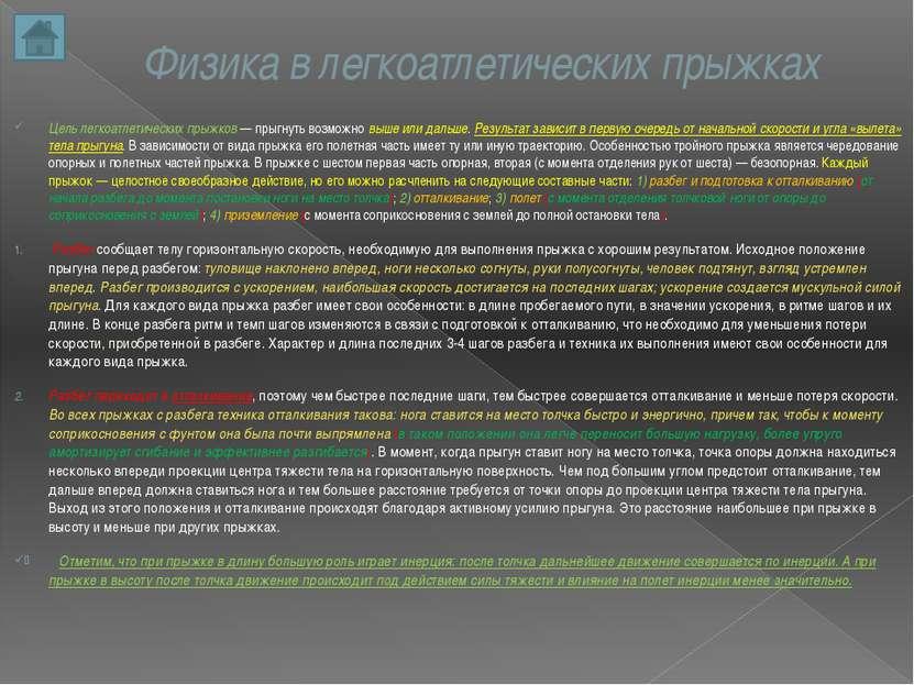 Настольный теннис и физика Настольный теннис —спортивная игра на с маленьким...