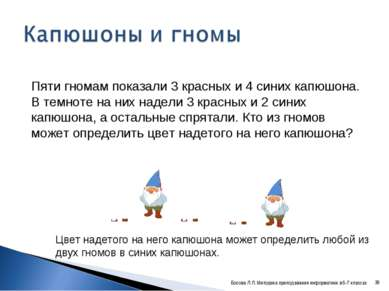Босова Л.Л. Методика преподавания информатики в 5-7 классах * Пяти гномам пок...