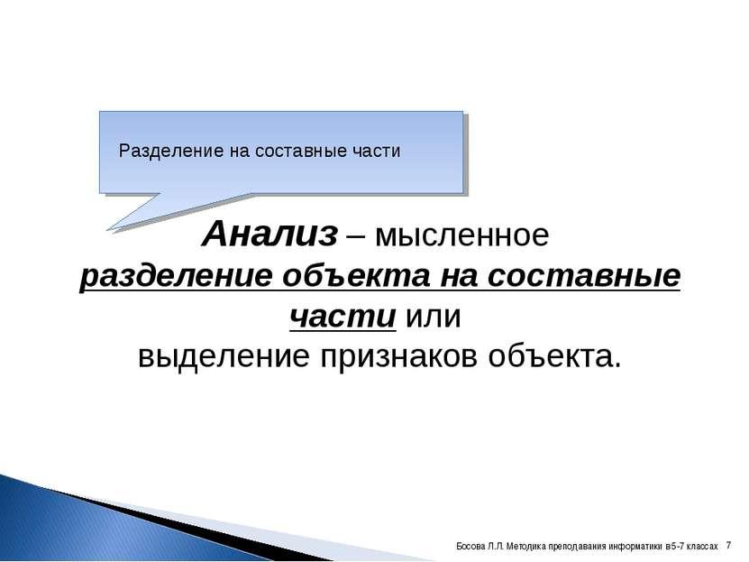 Анализ – мысленное разделение объекта на составные части или выделение призна...