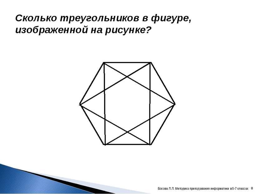 Сколько треугольников в фигуре, изображенной на рисунке? * Босова Л.Л. Методи...