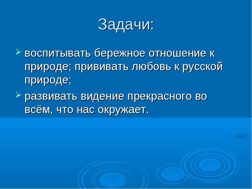 Задачи: воспитывать бережное отношение к природе; прививать любовь к русской ...