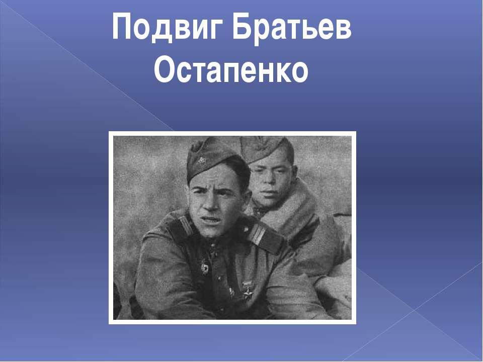 Подвиг Братьев Остапенко