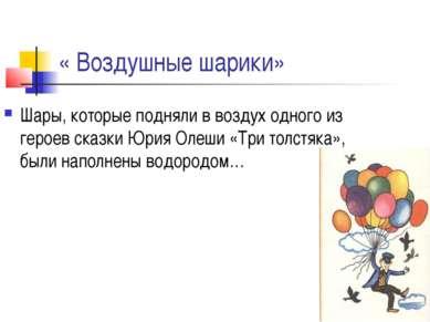 « Воздушные шарики» Шары, которые подняли в воздух одного из героев сказки Юр...