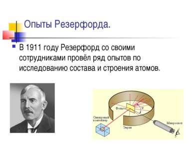 Опыты Резерфорда. В 1911 году Резерфорд со своими сотрудниками провёл ряд опы...