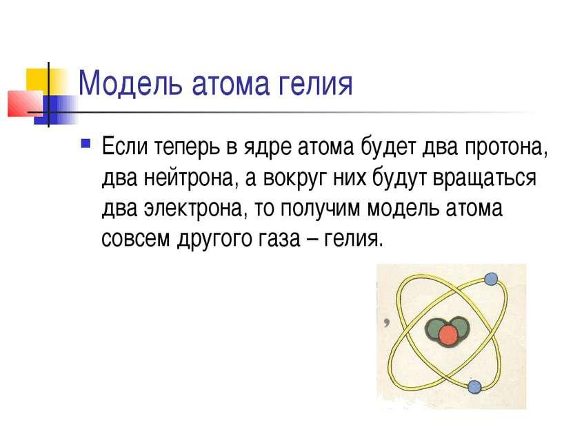 Модель атома гелия Если теперь в ядре атома будет два протона, два нейтрона, ...