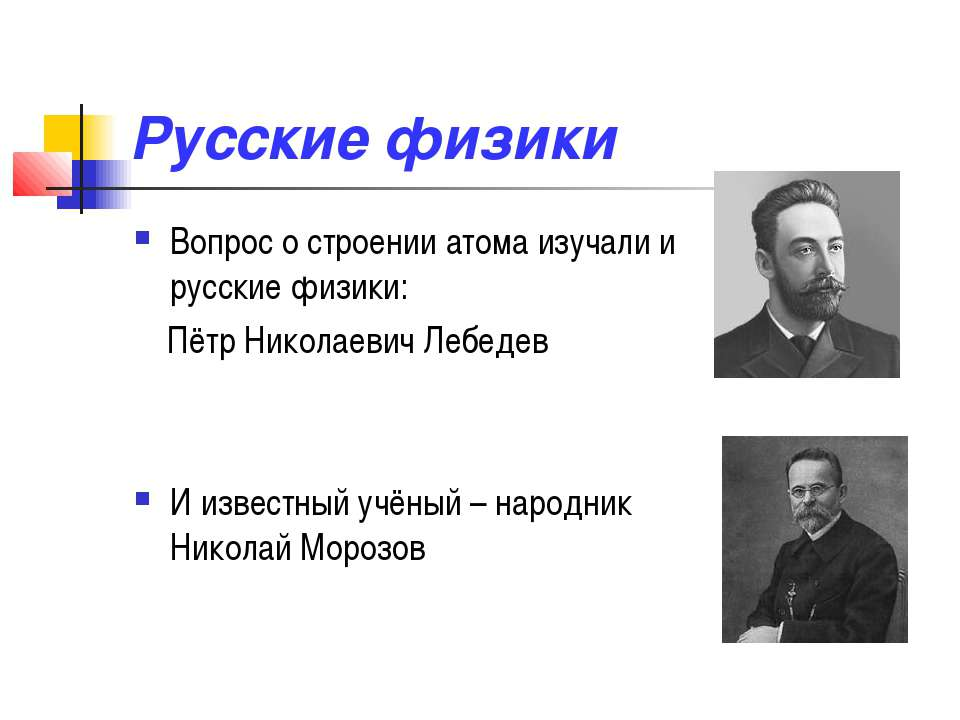 Русские физики Вопрос о строении атома изучали и русские физики: Пётр Николае...