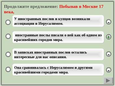 Продолжите предложение: Побывав в Москве 17 века, иностранные послы писали о ...