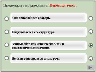 Продолжите предложение: Переводя текст, учитывайте как лексическое, так и гра...