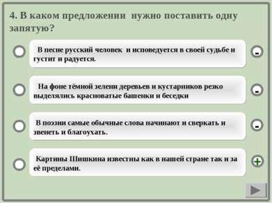 4. В каком предложении нужно поставить одну запятую? В песне русский человек ...