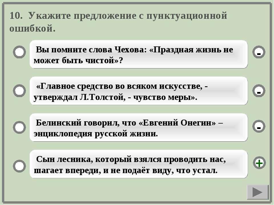 10. Укажите предложение с пунктуационной ошибкой. Вы помните слова Чехова: «П...