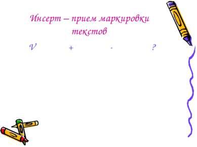 Инсерт – прием маркировки текстов