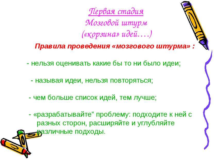 Первая стадия Мозговой штурм («корзина» идей….) Правила проведения «мозгового...