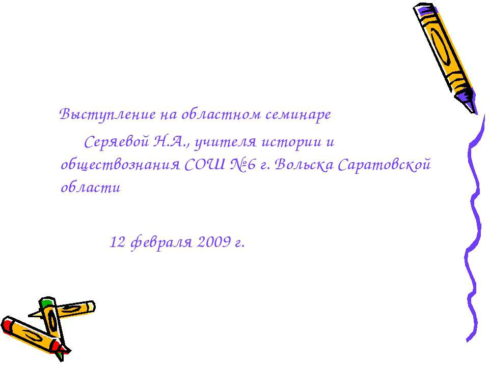 Выступление на областном семинаре Серяевой Н.А., учителя истории и обществозн...