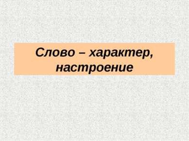 Слово – характер, настроение