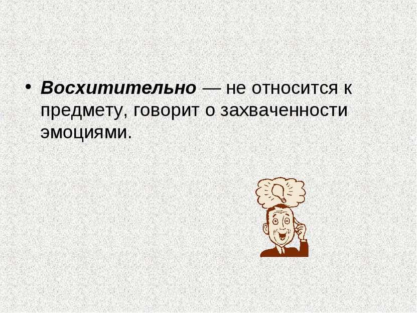 Восхитительно — не относится к предмету, говорит о захваченности эмоциями.