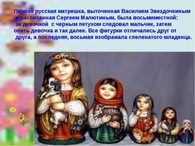 Первая русская матрешка, выточенная Василием Звездочкиным и расписанная Серге...