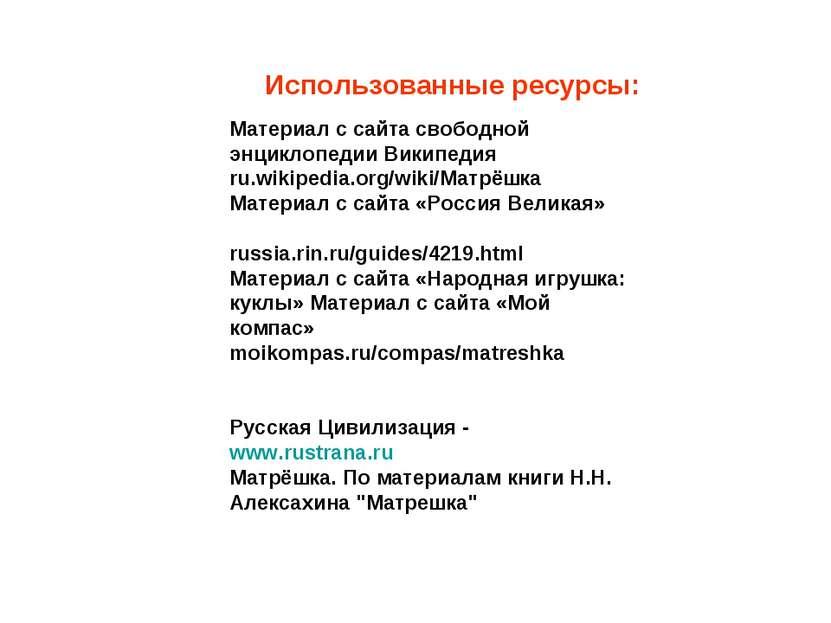 Использованные ресурсы: Материал с сайта свободной энциклопедии Википедия ru....