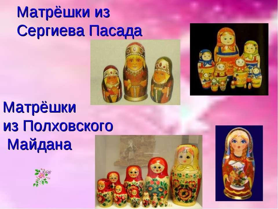 Матрёшки из Сергиева Пасада Матрёшки из Полховского Майдана