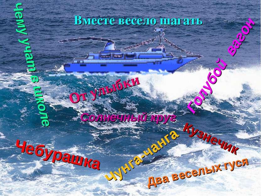 Голубой вагон Кузнечик Чунга-чанга От улыбки Чему учат в школе Вместе весело ...