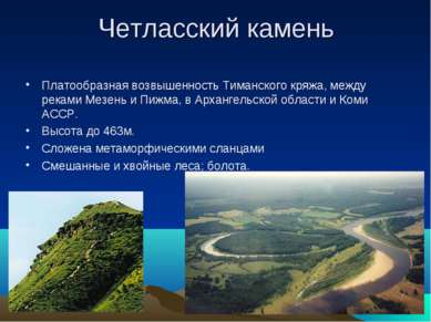 Четласский камень Платообразная возвышенность Тиманского кряжа, между реками ...