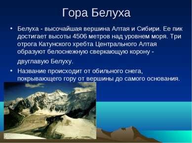 Гора Белуха Белуха - высочайшая вершина Алтая и Сибири. Ее пик достигает высо...