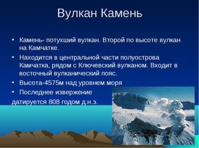 Вулкан Камень Камень- потухший вулкан. Второй по высоте вулкан на Камчатке. Н...