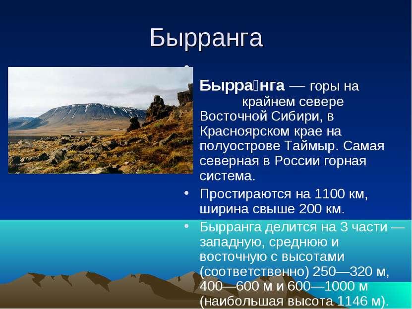 Бырранга Бырра нга— горы на крайнем севере Восточной Сибири, в Красноярском ...