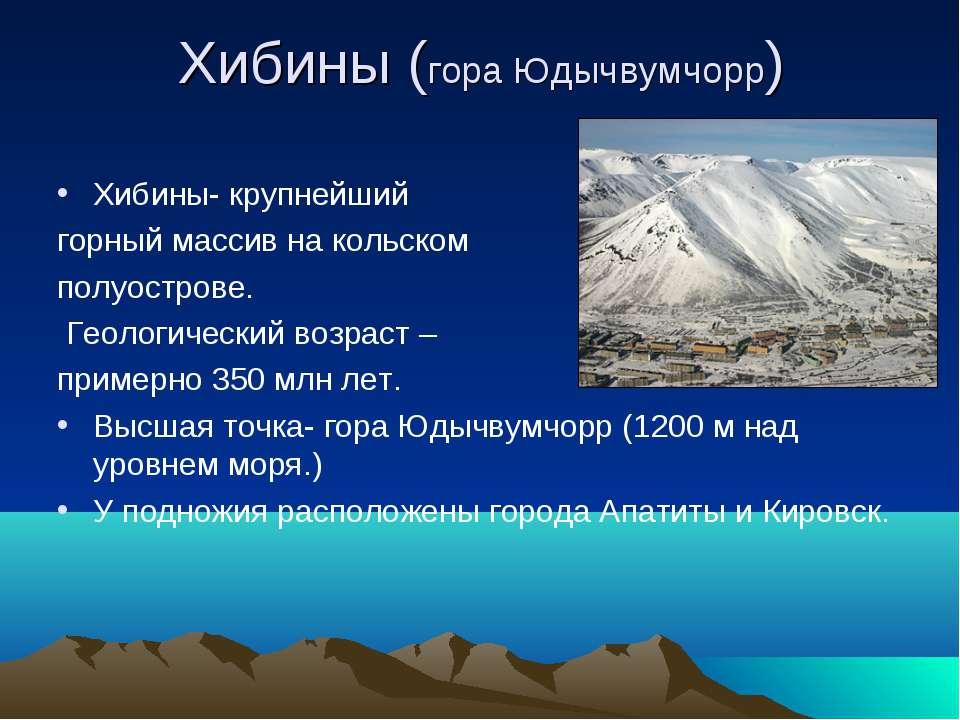 Хибины (гора Юдычвумчорр) Хибины- крупнейший горный массив на кольском полуос...