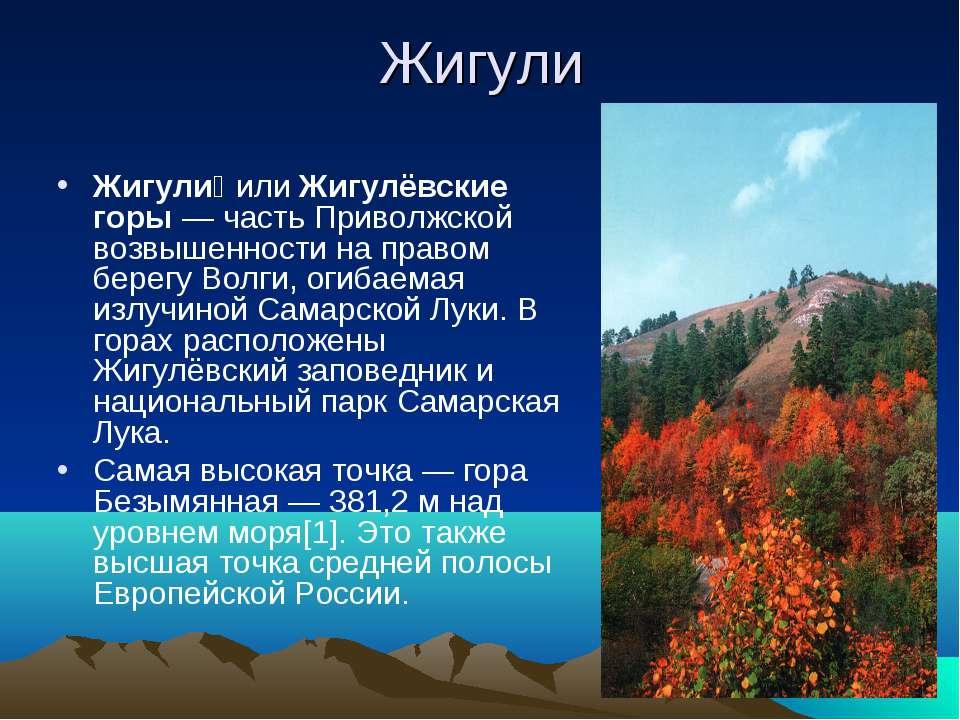 Жигули Жигули или Жигулёвские горы— часть Приволжской возвышенности на право...