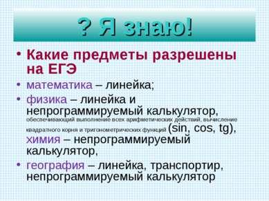 Какие предметы разрешены на ЕГЭ математика – линейка; физика – линейка и непр...