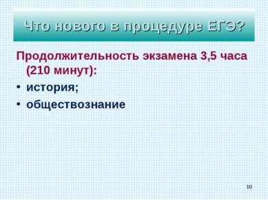 Продолжительность экзамена 3,5 часа (210 минут): история; обществознание * Чт...