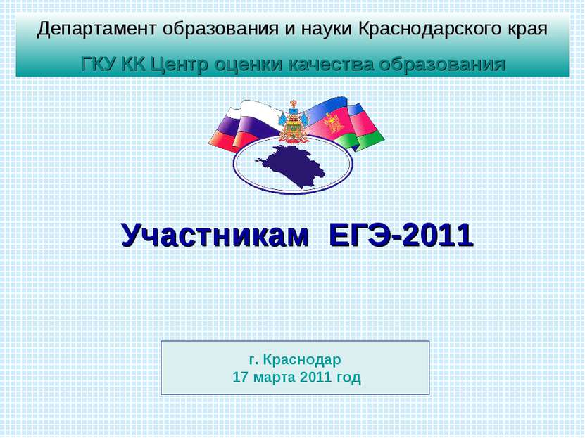 Участникам ЕГЭ-2011 г. Краснодар 17 марта 2011 год Департамент образования и ...