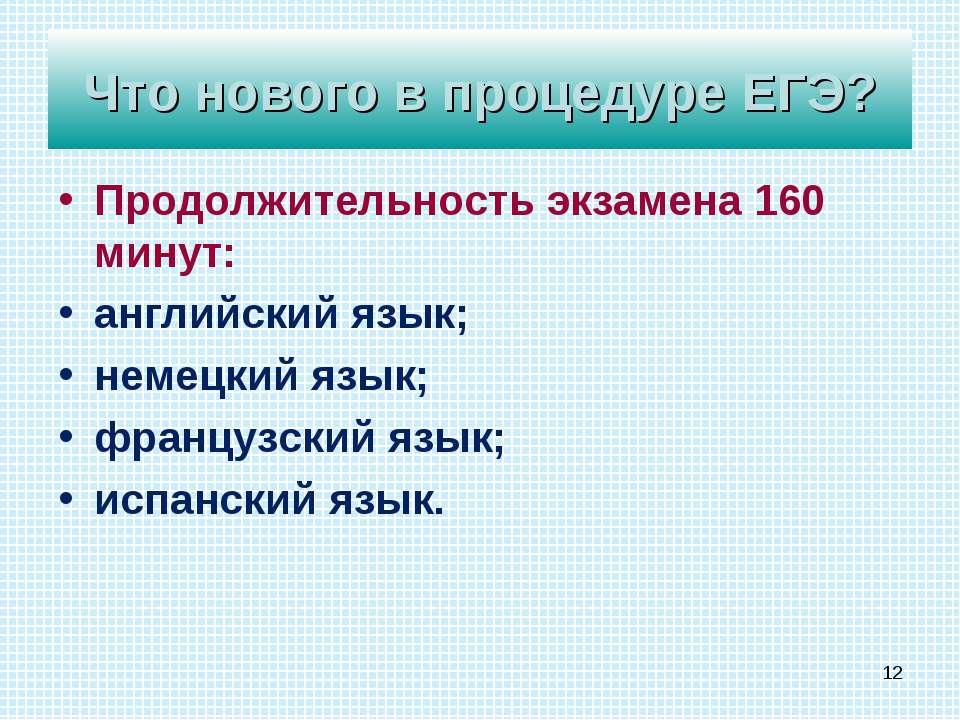 Продолжительность экзамена 160 минут: английский язык; немецкий язык; француз...