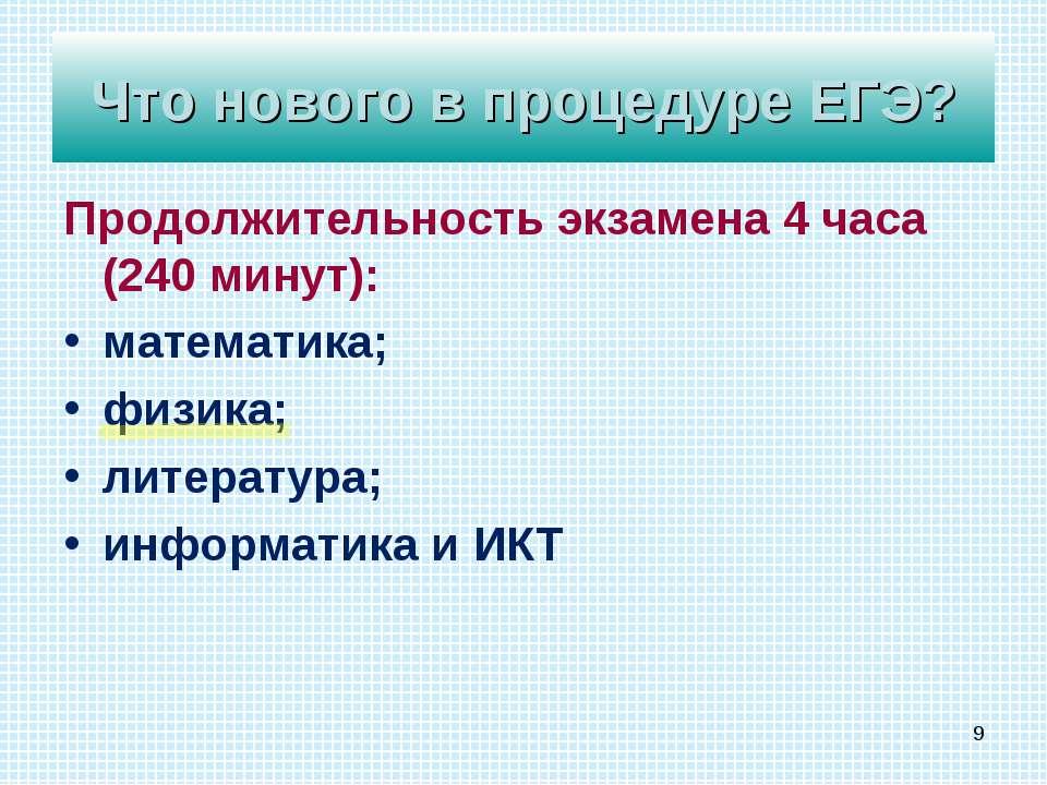 Продолжительность экзамена 4 часа (240 минут): математика; физика; литература...