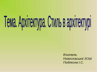 Вчитель Новоспаської ЗОШ Подлєсна І.С.