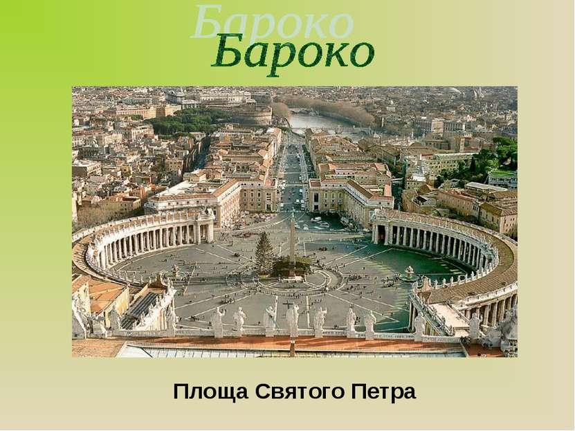 Площа Святого Петра