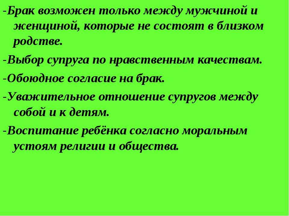 -Брак возможен только между мужчиной и женщиной, которые не состоят в близком...